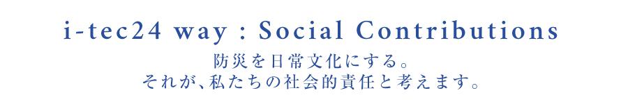 i-tec24 way : Social Contributions 防災を日常文化にする。それが、私たちの社会的責任と考えます。