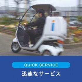 迅速なサービス