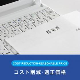 コスト削減・適正価格
