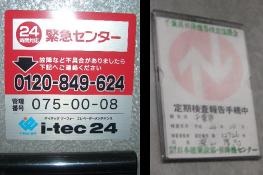 エレベーターの異常時の連絡先ステッカーの写真